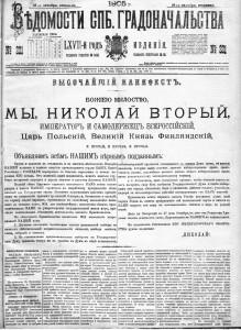 /[https://ru.wikipedia.org/wiki/Манифест_17_октября_1905_года|Высочайший Манифест об усовершенствовании государственного порядка (Октябрьский манифест) 17 (30) октября 1905].
