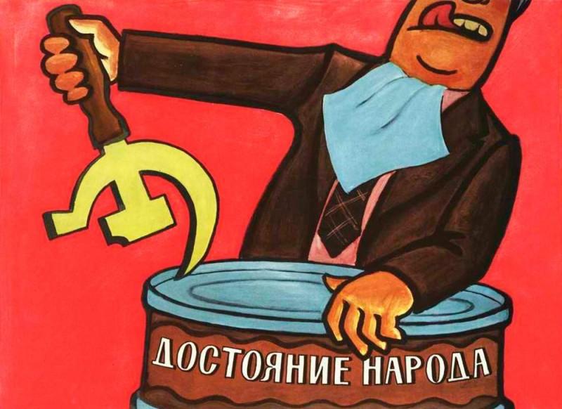 Номенклатура СССР, как представитель класса буржуазии